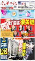 光華日報2020年11月26日