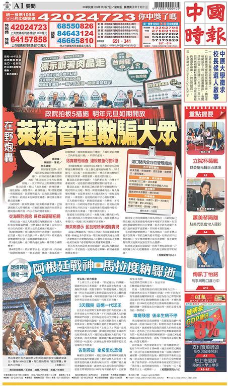 中國時報 2020年11月27日