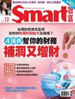 Smart智富月刊 2020年12月/268期