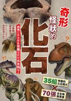 奇形怪狀的化石