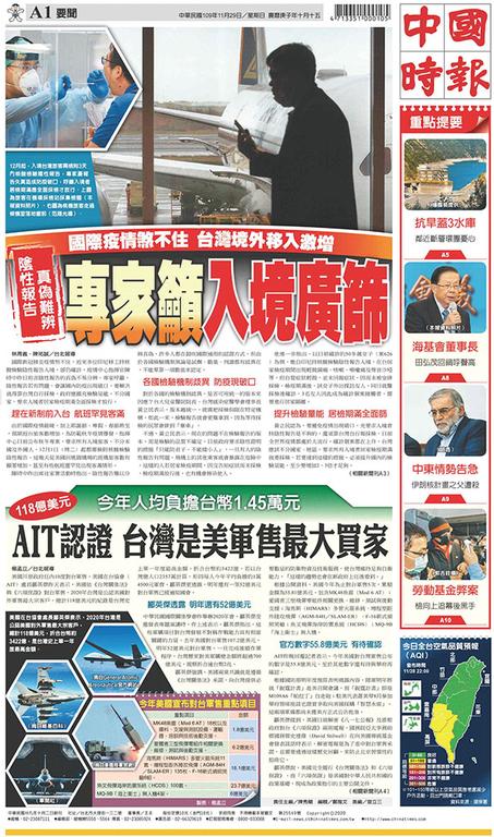 中國時報 2020年11月29日