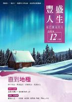《豐盛人生》靈修月刊【繁體版】2020年12月號