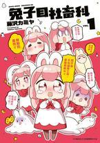 兔子目社畜科(01)