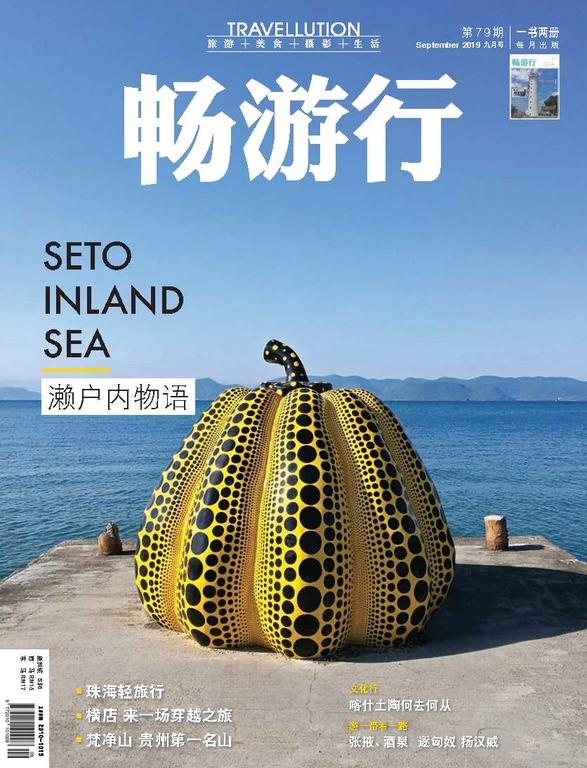 畅游行 Travellution - Issue 79 濑户内物语