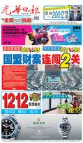 光華日報2020年12月01日