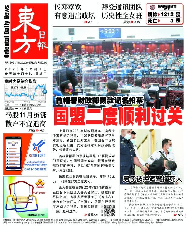 東方日報 2020年12月01日