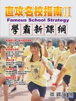 直攻名校指南 2 Famous School Strategy II