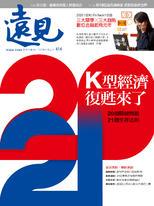 遠見雜誌 第414期/2020年12月號