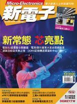 新電子  Micro-Electronics 12月號/2020 第417期