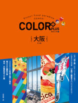 大阪打卡通 艷遊日本2