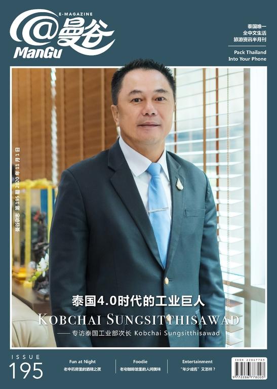 《@Mangu曼谷》杂志 第 195 期