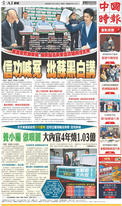 中國時報 2020年12月2日