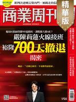 商業周刊 第1725期 裕隆700天撤退揭密(精華版)