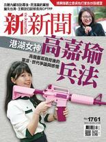 新新聞 2020/12/03 第1761期