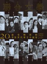 聯合文學 2020年12月號 (434期)