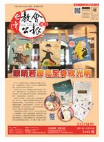 台灣教會公報2019年2月份合刊(3493-3496期)
