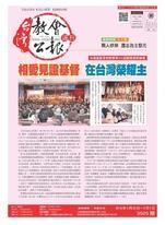 台灣教會公報2019年5月份合刊(3505-3509期)