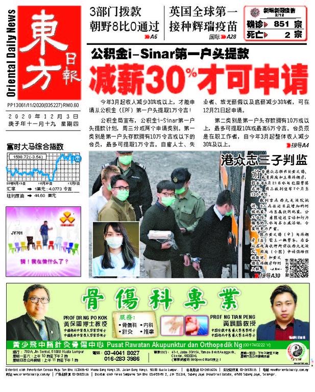 東方日報 2020年12月03日