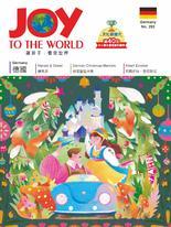Joy to the World No.252 佳音英語世界雜誌[有聲書]