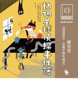 (有聲書)鄭宗弦〈偵探鼠王:百萬手鐲失竊記〉