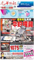 光華日報2020年12月04日