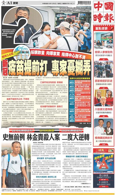 中國時報 2020年12月4日
