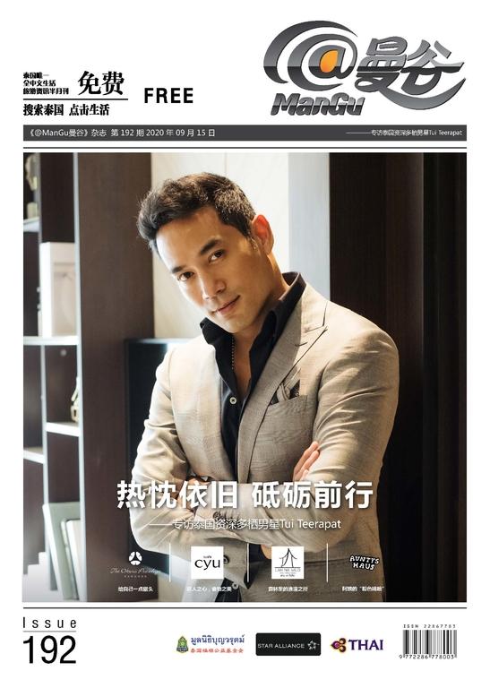 《@Mangu曼谷》杂志 第 192 期