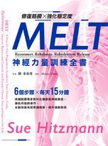 修復筋膜、強化穩定度MELT神經力量訓練全書:6個步驟╳每天15分鐘