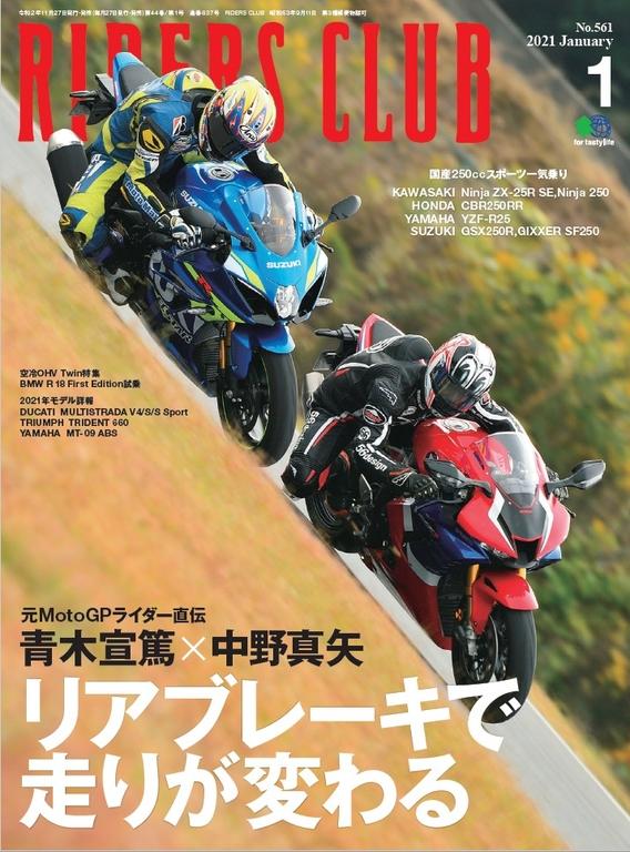 RIDERS CLUB 2021年1月號 No.561【日文版】