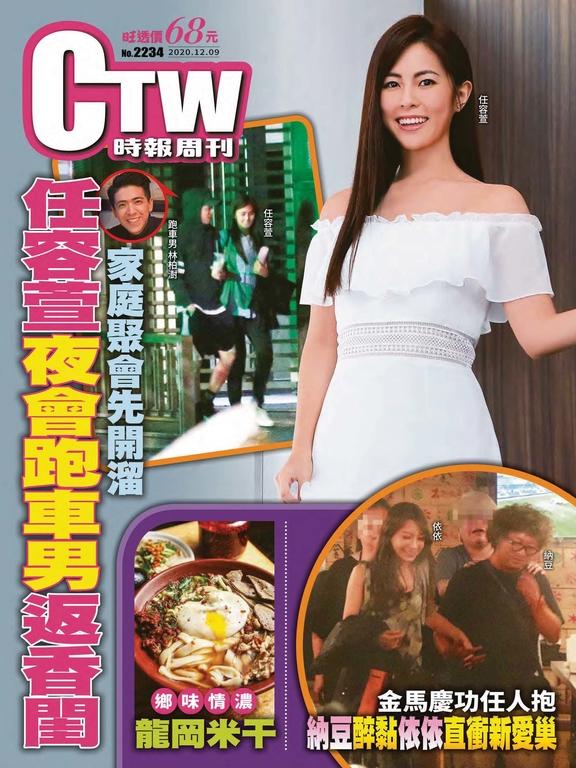 時報周刊+周刊王 2020/12/09 第2234期