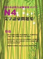新日語能力檢定N4文字語彙問題集