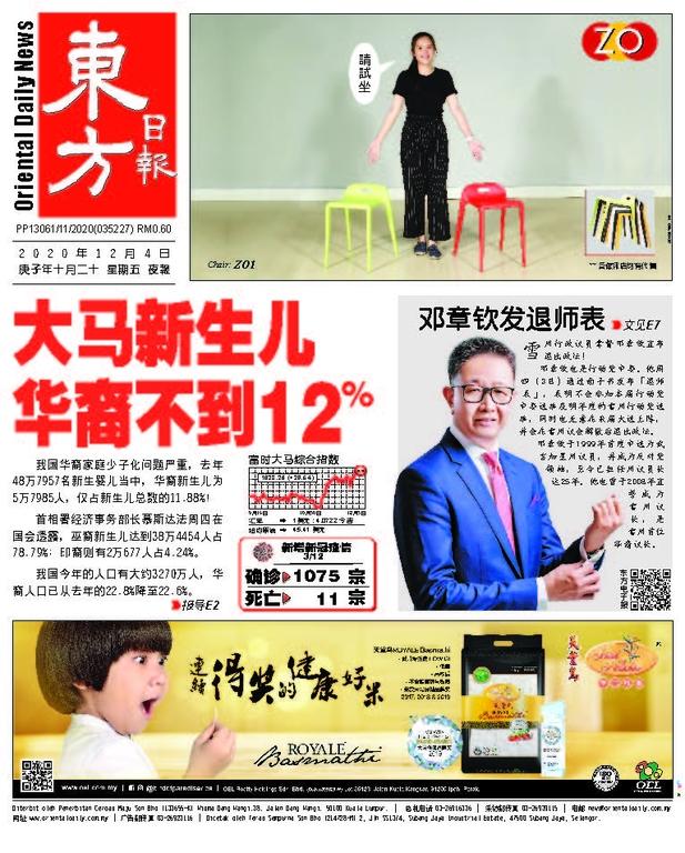 東方日報 2020年12月04日