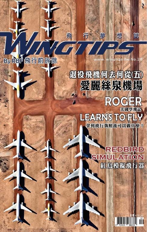 WINGTIPS 飛行夢想誌 NO.028