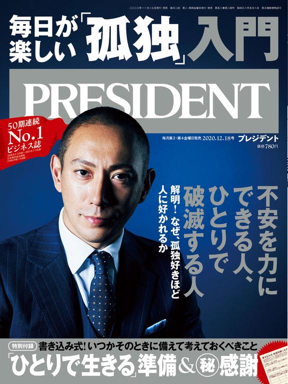 PRESIDENT 2020年12.18號 【日文版】