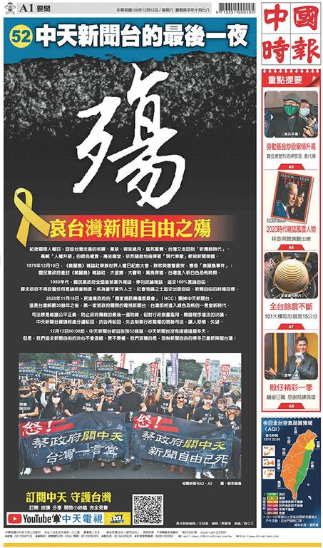中國時報 2020年12月12日