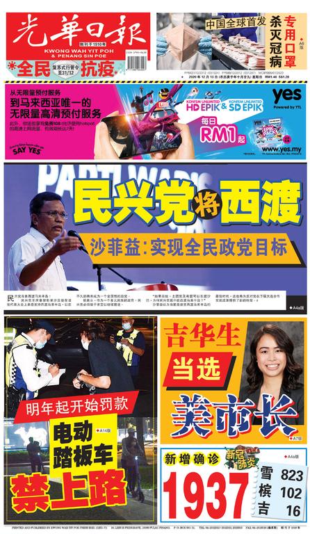 光華日報2020年12月13日