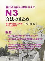 新日本語能力試驗N3文法整理