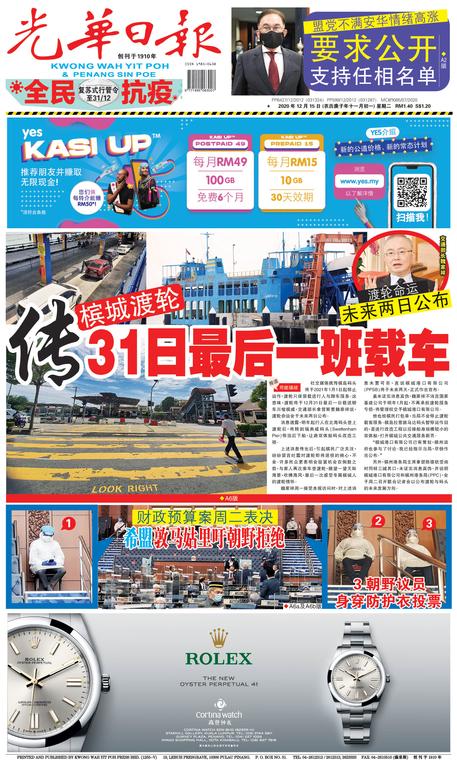光華日報2020年12月15日