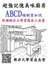 ABCD作筆記輕鬆記