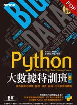 Python大數據特訓班(第二版)