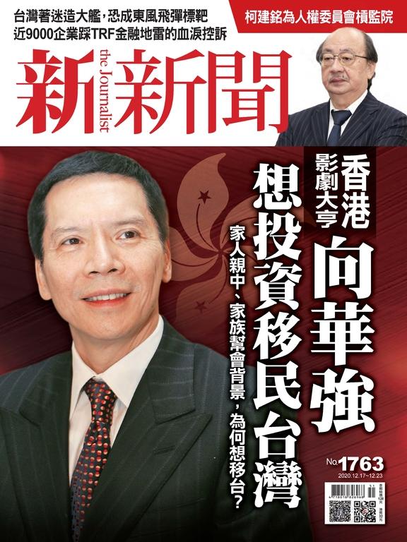 新新聞 2020/12/17 第1763期