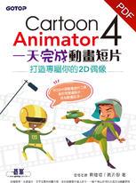 Cartoon Animator 4一天完成動畫短片--打造專屬你的2D偶像