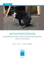 Wifi气氛灯程序开发(ESP32篇)