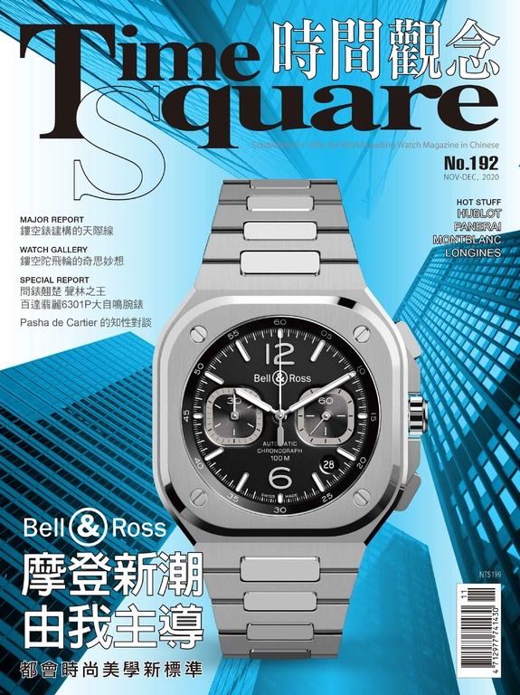 Timesquare 時間觀念 2020 第189期