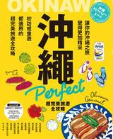 沖繩Perfect 超完美旅遊全攻略