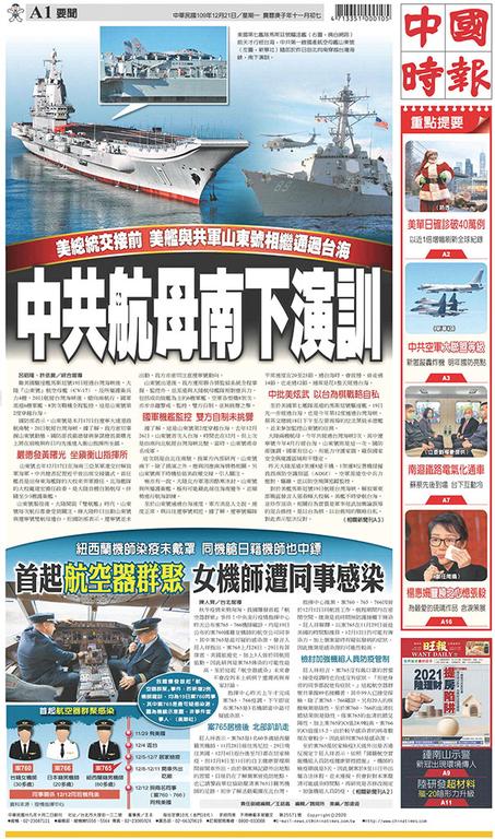 中國時報 2020年12月21日