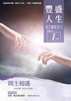 《豐盛人生》靈修月刊【繁體版】2021年1月號