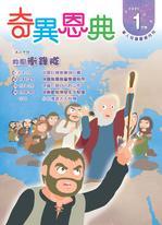 《奇異恩典》兒童靈修月刊2021年1月號