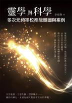 靈學與科學:多次元頻率校準能量圖與案例