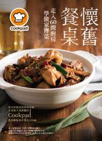 懷舊餐桌!走入60間廚房學做家傳菜:從日常飯食到經典佳餚,全球最大食譜網站Cookpad